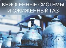 Криогенные системы и сжиженный газ