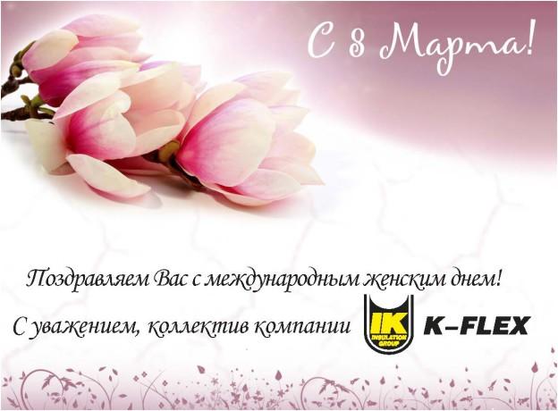 C Международным женским днем