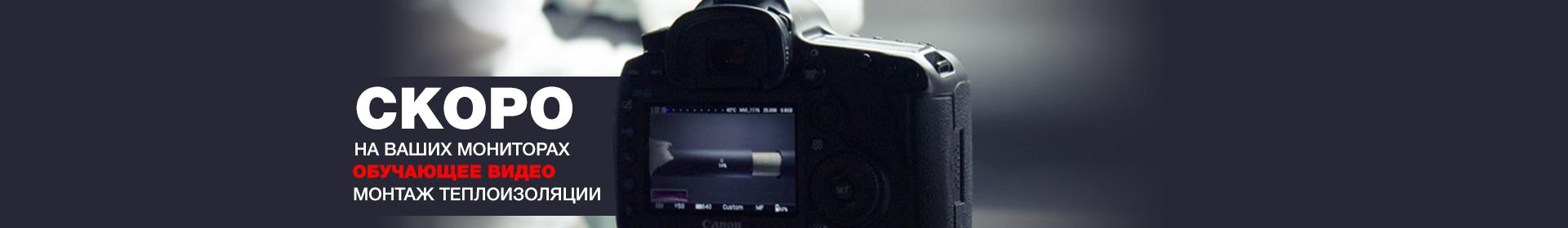 Видео — монтаж теплоизоляции